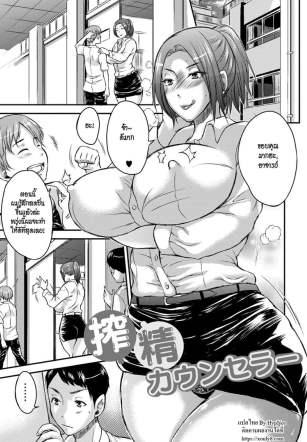 อาจารย์ที่ปรึกษาสาวโคตรเอ็กซ์ – [Wakatsuki] Inbi na Jukujo no Chichi Shibori Ch.6 – Semen Milking Counselor